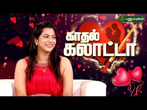 "Valentine's Day Special "" Kadhal Galatta "" 14-02-2017 Puthuyugam TV"