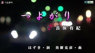 《新曲》長保有紀【つよがり】カラオケ