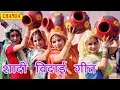 Download Shadi Bidai Geet || शादी बिदाई गीत || Look Geet || New Latest Shadi Party Song MP3 song and Music Video