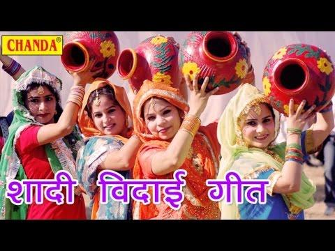 Shadi Bidai Geet || शादी बिदाई गीत || Look Geet || New Latest Shadi Party Song