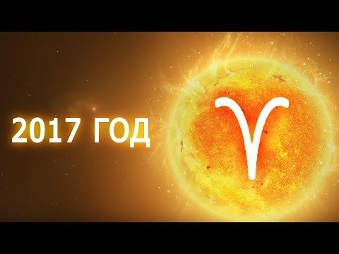 Гороскоп на 2017 год - goroskop-