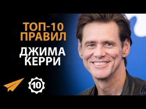 """""""Учиться НИКОГДА Не Поздно!"""" - Джим Керри - Правила Успеха"""