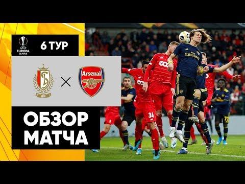 12.12.2019 Стандард - Арсенал - 2:2. Обзор матча
