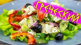 Как приготовить вкуснейший ГРЕЧЕСКИЙ САЛАТ. Простой и вкусный салат на праздник