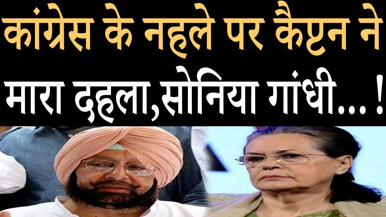 Captain Amarinder Singh's sharp reply to congress on this matter!