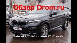 BMW X4 2019 2.0T (184 л.с.) 4WD AT xDrive 20i - видеообзор