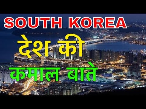 SOUTH KOREA FACTS IN HINDI || देश की रोचक बाते || SOUTH KOREA AMAZING INFO AND FACTS