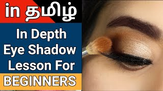 தமிழ்: How To Apply Eyeshadow / Eyemakeup For Beginners in Tamil (ஐ மேக்கப்) makeup artist tips