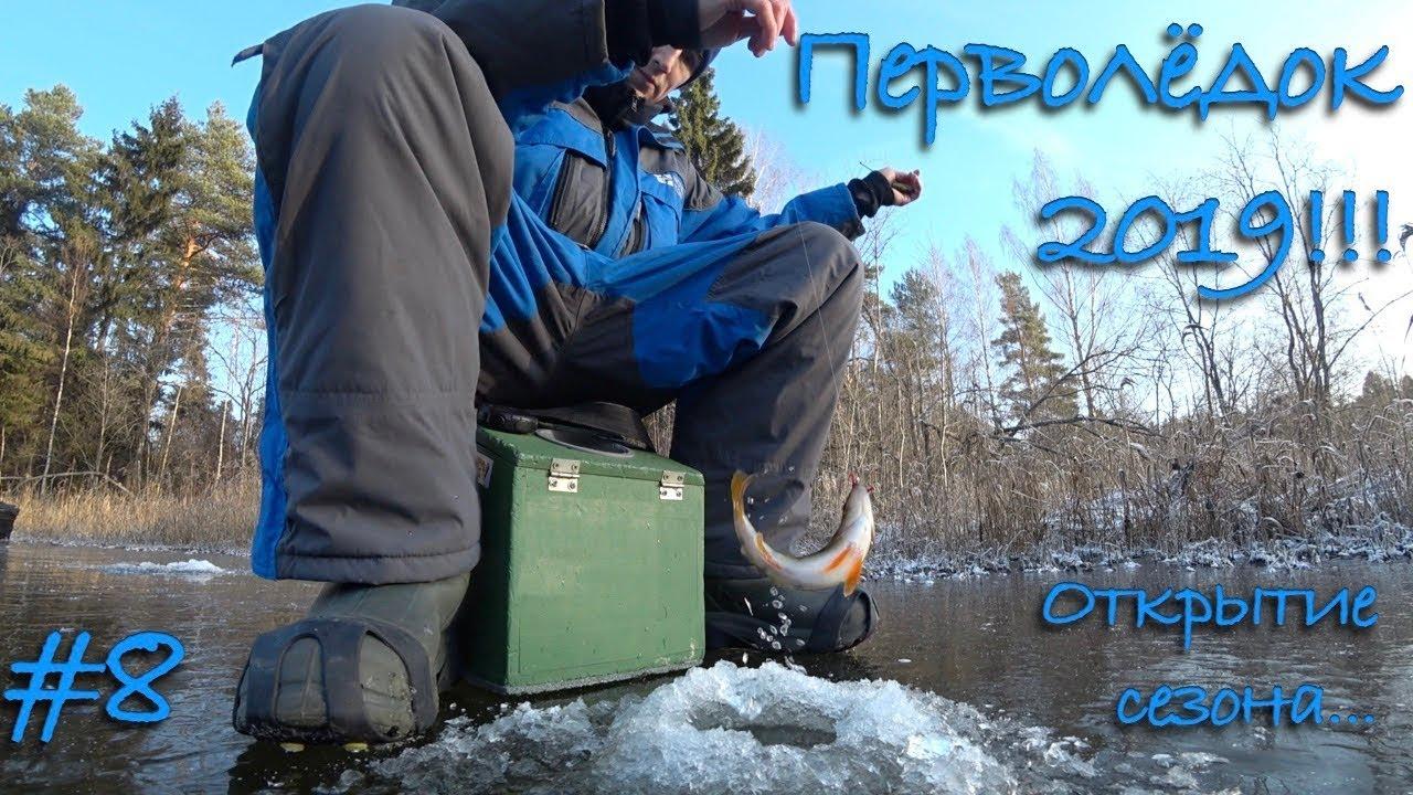 Первый лед 2019! Открытие сезона. Ловля плотвы и окуня на мормышку.