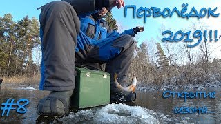 Первый лед 2019 Открытие сезона Ловля плотвы и окуня на мормышку
