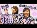 【娘。メンバー紹介】絶対的歌姫・小田さくらなしではモーニング娘。を語れない。