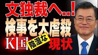 【韓国ニュース】韓国崩壊文大統領『青瓦台の捜査は任せた』と言っておいて検事全員降格、独裁時代が始まった!【VTuber】
