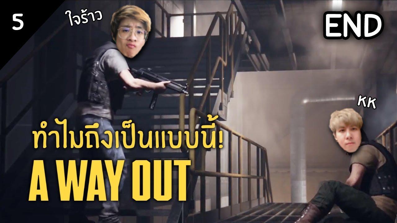 เส้นทางนี้จะมีคนรอดได้คนเดียว !! - A Way Out Ep.5 (ตอนจบ)