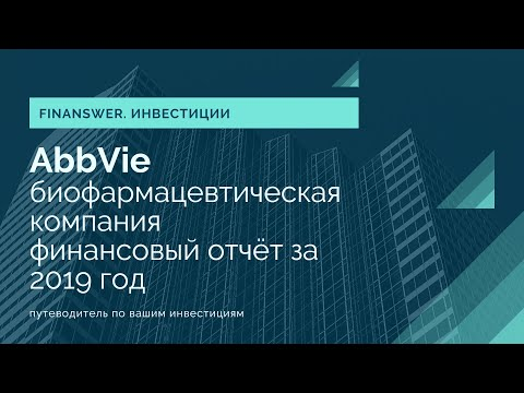 Биофармацевтическая компания Abbvie и её результаты за 2019 год