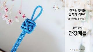 [한국전통매듭 첫 번째 이야기] #12 안경매듭 배우기…