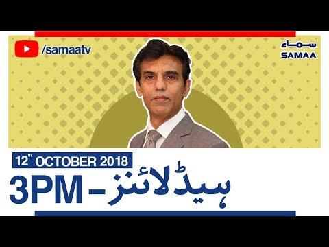 Samaa News   Latest Headlines   3PM - SAMAA TV - 12 October 2018