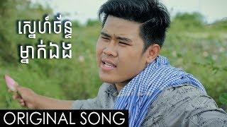 Gambar cover ស្នេហ៍ច័ន្ទម្នាក់ឯង - វណ្ណ ណារ៉ា | Sne Chan Mnak Eng - Van Nara | Original Song By BlackClaw Team