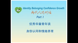PCE Club : 优秀华裔青年谈身份认同和情商养育