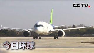 [今日环球]C919成功转场江西南昌瑶湖机场  CCTV中文国际