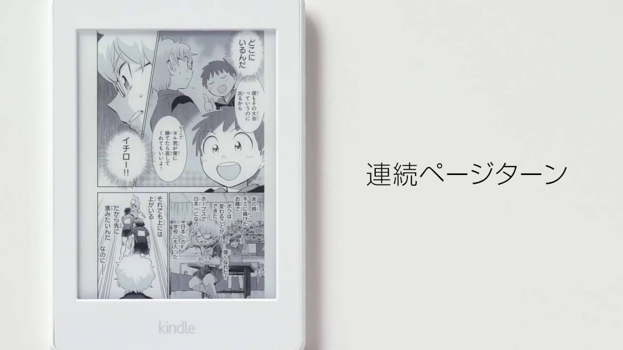 Kindle Paperwhite Gets 32GB Upgrade For Reading Manga - Geek com