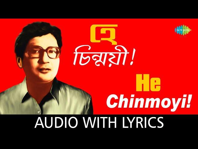 He Chinmoyi with lyrics   দুর্গা পুজোর গান   Tarun Banerjee