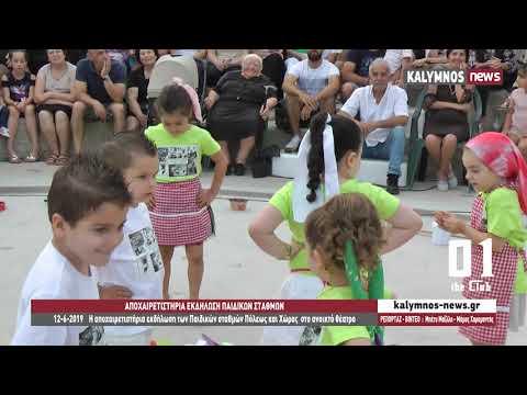 12-6-2019 Η αποχαιρετιστήρια εκδήλωση των Παιδικών σταθμών Πόλεως και Χώρας στο ανοικτό θέατρο
