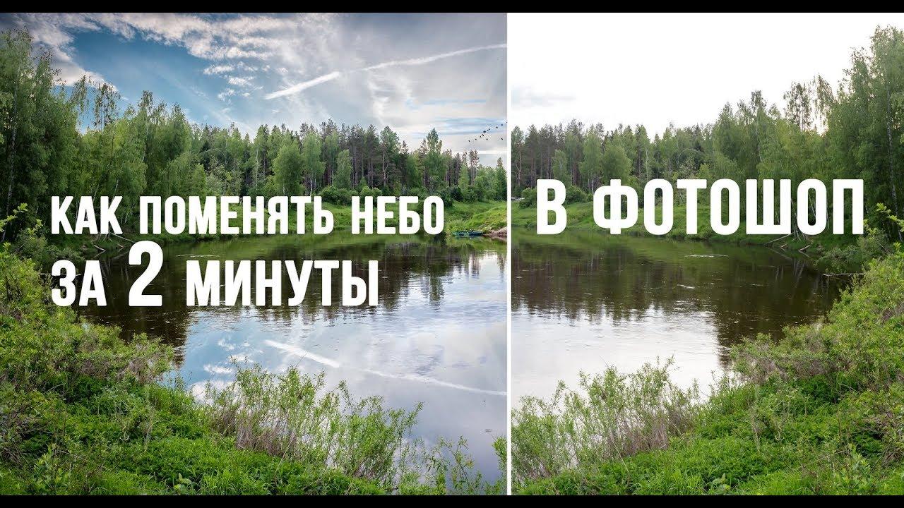 Как поменять небо в Фотошопе за 2 минуты !!! - YouTube