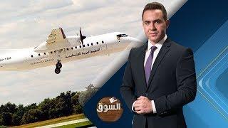 برنامج السوق | وقفة احتجاجية لموظفي الطيران المدني في غزة | حلقة 2018.3.11