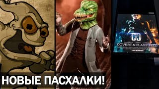 Человек-Паук PS4 - НОВЫЕ ПАСХАЛКИ / ПРИВИДЕНИЕ, ЛАРА КРОФТ, ВАКАНДА, ЯЩЕР...