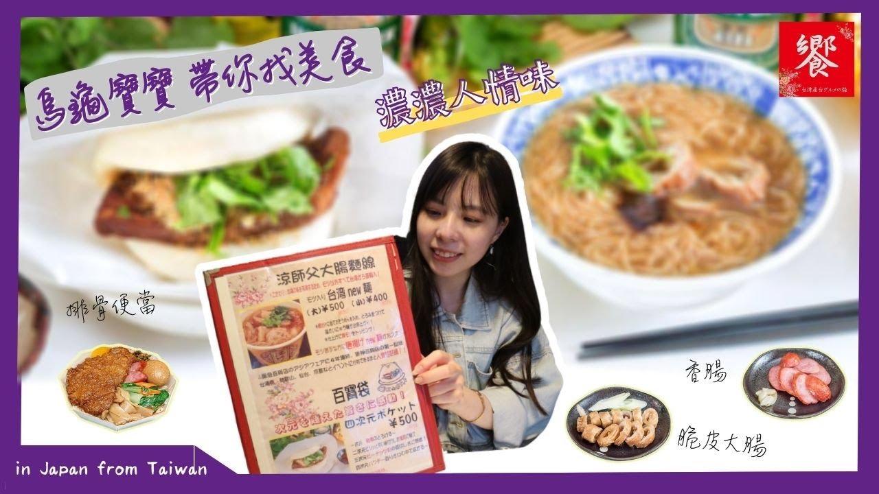 烏龜寶寶-帶你找美食-饗・台湾屋台グルメの旅