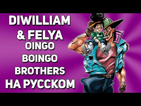[DiWilliam & @YourFelya ] Jojo's Bizarre Adventure - Oingo Boingo Brothers (русский кавер)