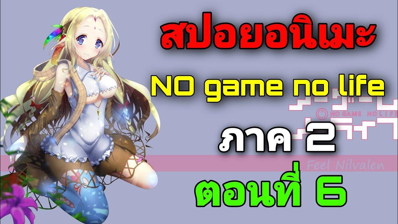 [สปอยอนิเมะ] No Game No Life ภาค2 ตอนที่ 6 (สปอยจากนิยาย)