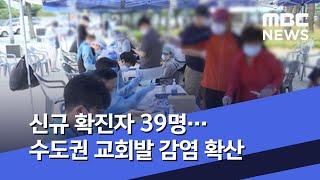 신규 확진자 39명…수도권 교회발 감염 확산 (2020.06.04/12MBC뉴스)