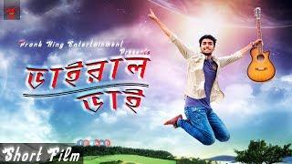 Viral bhai | ভাইরাল ভাই | ShortFilm | Social Media | Prank King Entertainment