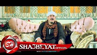 النجم هانى الصعيدى قسمه ونصيب حصريا على شعبيات  Hani El Saedy kesma W Naseb