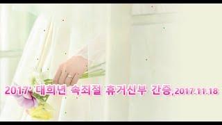 2017' 대희년 속죄절 휴거신부 간증, 2017.11.18