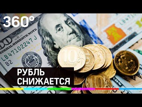 Доллар и евро выросли к рублю