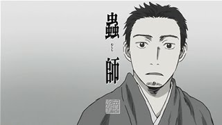 MUSHI-SHI -Next Passage- Trailer #2