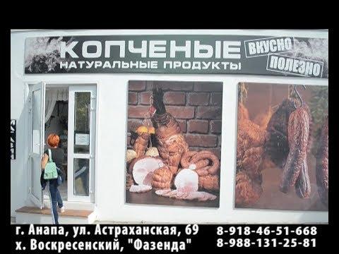 """Магазины """"Фермерские продукты"""" в Анапе представляют свою продукцию"""