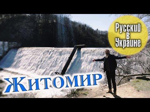 РУССКИЙ В УКРАИНЕ / ЖИТОМИР