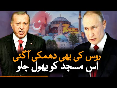 Russia Statement On Hagia Sophia | Hagia Sophia | Politics | Turkey | Russia Turkey Latest news