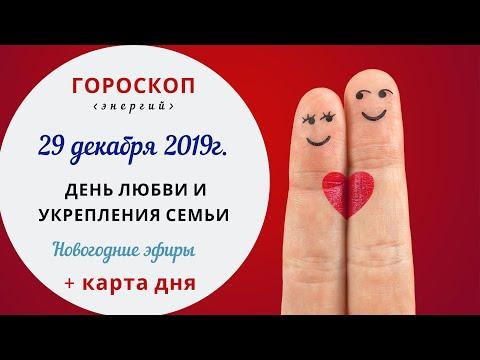 День любви и укрепления семьи  Гороскоп  29 декабря 2019 Вс