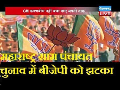 महाराष्ट्र ग्राम पंचायत चुनाव में बीजेपी को झटका  Maharashtra Gram Panchayat Election Results