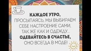 Николай Кокорин Позитив цитаты на каждый день!!!