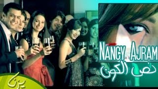 Nancy Ajram - Noss el Kawn [Dr.Yazan Trance Mix] / تكنو عربي نانسي عجرم