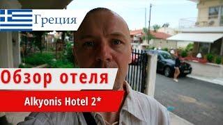 Обзор отеля Alkyonis Hotel  (Алкуонис Хотел), Греция, Неа-Калликратия. 2018