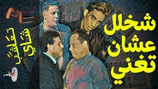 {تعاشب شاي}(368) شخلل عشان تغني