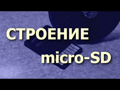 В РАЗРЕЗЕ. Строение карт памяти Micro-SD. Теория и практика.