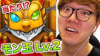 【モンスト】モン玉Lv.2で当たりキタ━(゚∀゚)━!?【ヒカキンゲームズ】 thumbnail