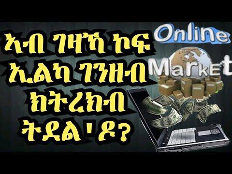 እመን ኣይትእመን ኣብ ገዛኻ ኮፍ ኢልካ ገንዘብ ይርከብ'ዩ online marketing system